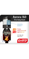 Печь Grill'D Aurora 160 Trio (Long black)